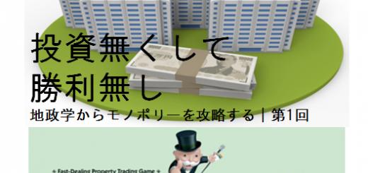 20170123_monopoly eyecatch4