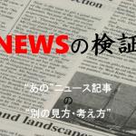 """ニュース検証: メディアが見誤る「JREポイントの戦略」 ~その""""真""""の狙いとは"""