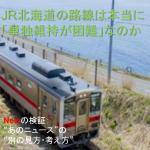 JR北海道の路線は本当に「単独維持が困難」なのか/Newsの検証