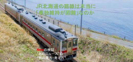 20170222_JR北海道リバイバル