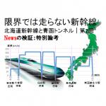 北海道新幹線と青函トンネル|第2回 限界では走らない新幹線/Newsの検証