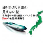 北海道新幹線と青函トンネル|第3回 4時間切りを阻む見えない壁/Newsの検証