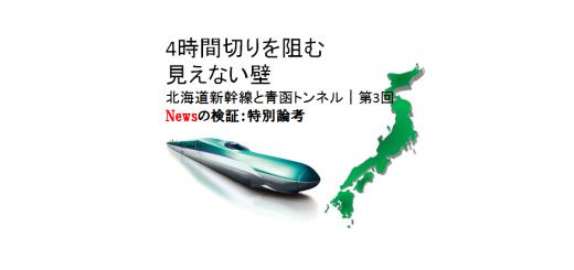 20170323_Newsの検証(北海道新幹線)_eyechatch4_3