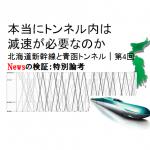 北海道新幹線と青函トンネル|第4回 本当にトンネル内は減速が必要なのか/Newsの検証