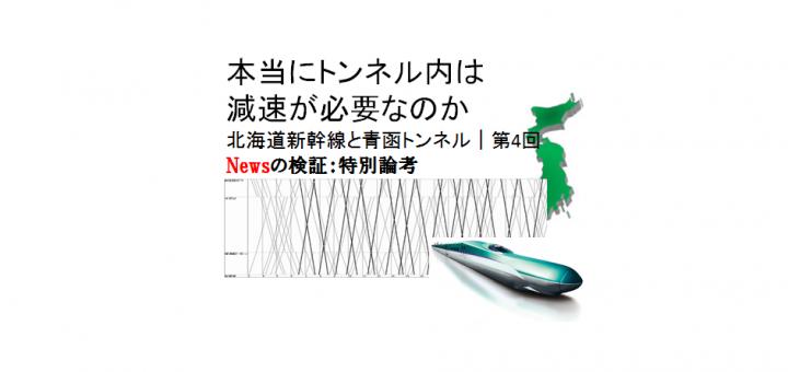 20170323_Newsの検証(北海道新幹線)_eyechatch4_4
