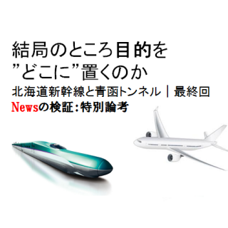 20170323_Newsの検証(北海道新幹線)_eyechatch4_5