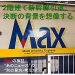 Newの検証|2階建て新幹線引退:決断の背景を想像する